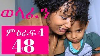Welafen Drama Season 4 Part 48 - Ethiopian Drama