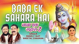 BABA EK SAHARA HAI, KANWAR BHAJAN BY MANOJ, AJIT, SHEETAL CHAUHAN I FULL AUDIO SONGS JUKE BOX