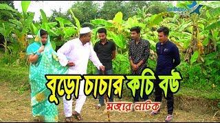 Bangladeshi comedy চুন্নু মিয়ার বউ   Bangla comedy  Funny natok  bd natok comedy  bangla funny video