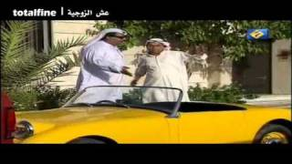 داوود حسين في مسلسل عش الزوجية