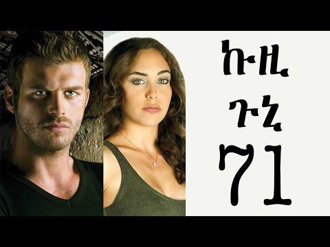 Xxx Mp4 Kuzi Guni Part 71 ኩዚ ጉኒ ክፍል 71 3gp Sex