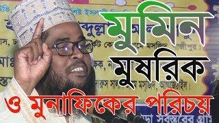 Bangla waz Mawlana Abdullah al Mamun মুমিন মুষরিক ও মুনাফিকের পরিচয়