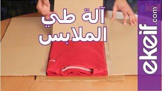 #كيف نصنع آلة لطي الملابس؟