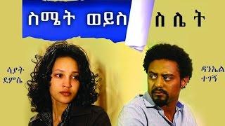 ስሜት ወይስ ስሌት  Ethipian New Movie - Simet Weyis Silet 2015 Full