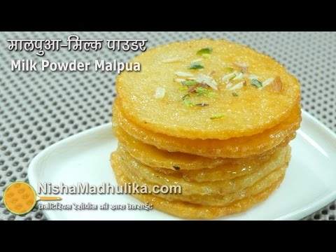 Malpua Recipe - Rajsthani malpua using Milk Powder - Malpua banane ki vidhi