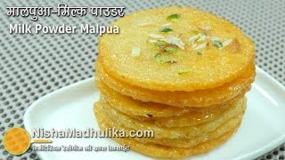 Malpua Recipe - Rajsthani malpua using Milk Powder - Malpua banane ki vidhi
