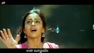 Tamil Whatsapp Status | Meghangal Illamal With Tamil Lyrics | Dhanush | Kutty