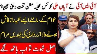 Ayyan ALi Comes To Pakistan For Zardari | Infomatic