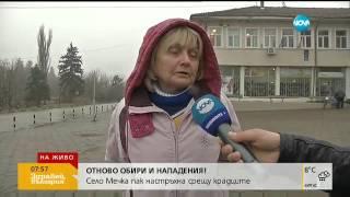Село Мечка пак настръхна срещу крадците - Здравей, България (18.02.2016)