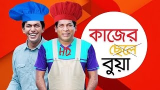 Kajer Bua || কাজের বুয়া || New Bangla Natok 2016 || Full HD  Mosharraf Korim || Chanchal Chowdhury