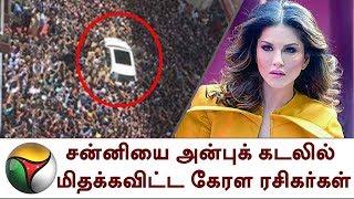 Sunny Leone-னை அன்புக் கடலில் மிதக்கவிட்ட Kerala Fans in Kochi