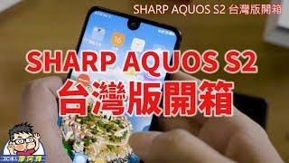 SHARP AQUOS S2 台灣版開箱動手玩