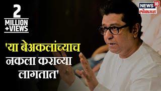 Raj Thakre on Ajit Pawar