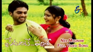 Nee Mounam Full Video Song | Premante Inthe | Navdeep | Poonam Bajwa | ETV Cinema