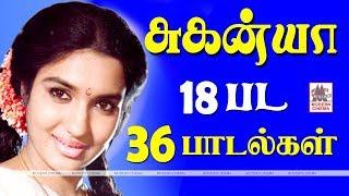 Suganya  songs | நாட்டியம் நடிப்பால் தேர்ந்து ரசிகர்களை கவர்ந்த சுகன்யாவின் 18 பட 36 பாடல்கள்