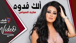 Saria Al Sawas - Elak Fedwa / ساريه السواس - الك فدوة  [Video Clip]