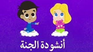 نشيد  الجنة - اناشيد و أغاني إسلامية للاطفال