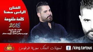 كلمة ملغومة الياس مهنا Elias Mhanna Kelmeh Malghomeh 2018