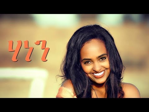 Xxx Mp4 Selamawit Yohannes Hanen ሃነን New Ethiopian Music 2018 Official Video 3gp Sex