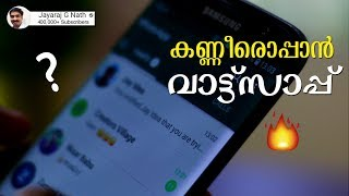 How to Donate to CM Relief Fund Using Whatsapp