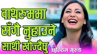 OK Masti Talk With Sunny & Chhulthim || केटा र केटीको त्यही एउटा त हो फरक कुरा