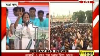 Mamata Banerjee speaks at 21 July rally