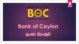 BOC Educational Loan Sri Lanka