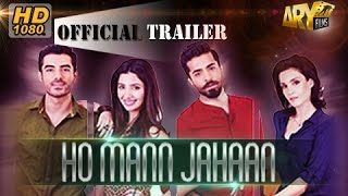Ho Mann Jahan Official Trailer - ARY Films
