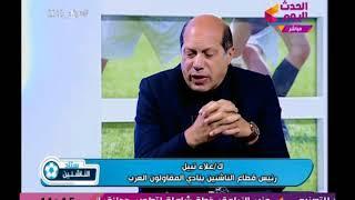 رئيس قطاع الناشئين بنادي المقاولون العرب يوضح كيفية اختيار الناشئين