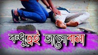 Love is friendship | Bangla new shortfilm 2017 | Friends world return