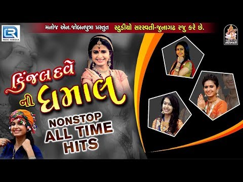 Xxx Mp4 KINJAL DAVE NI DHAMAL NON STOP KINJAL DAVE Popular Songs Produce By Studio Saraswati 3gp Sex