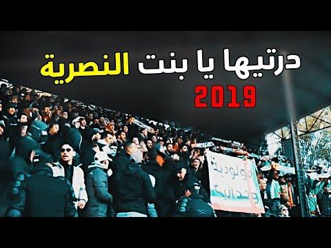 Xxx Mp4 New Chant MCA 2019 Dertiha Ya Bent Nasria درتيها يا بنت النصرية 3gp Sex
