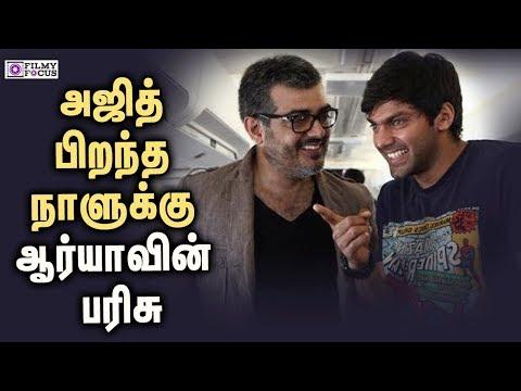 Xxx Mp4 ARYA S GIFT FOR THALA AJITH S BIRTHDAY Thala Ajith Arya Ghajinikanth Latest Tamil Movie News 3gp Sex