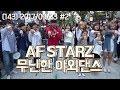 Download Video Download [2017/09/23][143회]#2 홍대 버스킹! 일본 아이돌 난입?! (춤추는곰돌 AF STARZ) 3GP MP4 FLV