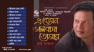 Mohi Azad - E Kemon Valobasha Tomar | Bangla New Song | Soundtek