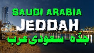The Amazing Cities | Saudi Arabia | Jeddah City