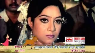 Kothin Prem GEN Eid 3rd Day
