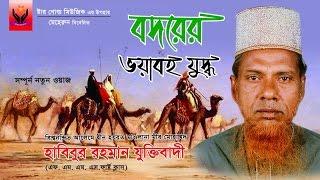 Habibur Rahman Juktibadi - Bodorer Voyaboho Juddho | Bangla Waz Video | Chandni Music