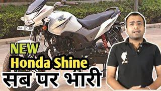 New Honda Shine BS4 / Shine 2017/Automobile Guruji