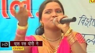 Chus Ras Pori Ne | चुस रास पोरी ने | Lalita Sharma || Haryanvi Hot Ragni Songs