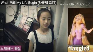 When Will My Life Begin COVER(라푼젤OST) Tangled OST / 임하람(12세) / 디즈니 애니메이션OST