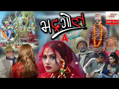 Xxx Mp4 Bhadragol Episode 189 14 December 2018 By Media Hub Official Channel 3gp Sex
