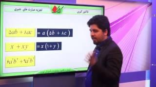 ریاضی هشتم - فصل 4 - فاکتور گیری