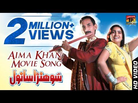 Aima Khan New Movies Song Sohnra Sanwal