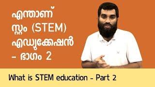 എന്താണ് സ്റ്റം (STEM) എഡ്യുക്കേഷൻ - ഭാഗം 02   |    What is STEM education - Part 02