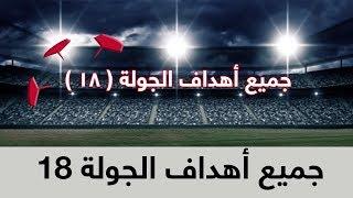 جميع أهداف الجولة 18 المؤجلة من الدوري السعودي للمحترفين