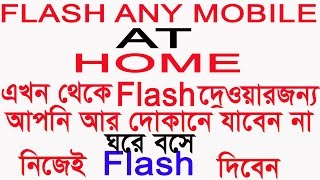 How To flash any android Phone From Computer Using SP Flash Tool BANGLA STEP BY STEP/FINAL UPDATE