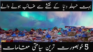 5 Amazing  Places to Visit before they Disappear From Earth | Urdu  Hindi