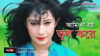 Ami Na Hoy Vul Kore । Bangla Full Song HD । Official Music Video - 2016 । By- Nasir