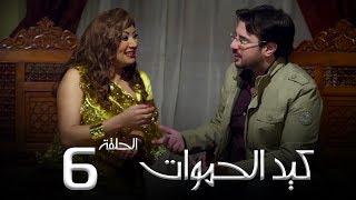 مسلسل كيد الحموات الحلقة | 6 | Ked El Hmwat Series Eps